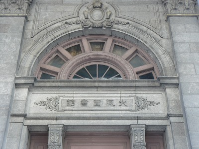 The Main Entrance